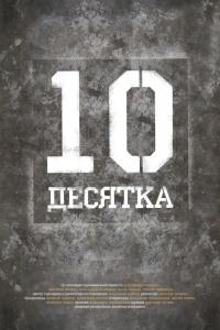 Смотреть Десятка онлайн на Кинопод бесплатно