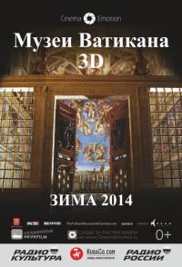 Смотреть Музеи Ватикана онлайн на Кинопод бесплатно