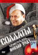Смотреть фильм Солдаты. Здравствуй, рота, Новый год! онлайн на KinoPod.ru бесплатно
