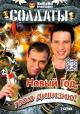 Смотреть фильм Солдаты. Новый год, твою дивизию! онлайн на Кинопод бесплатно