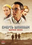 Смотреть фильм Смерть шпионам! Операция «Ударная волна» онлайн на KinoPod.ru бесплатно