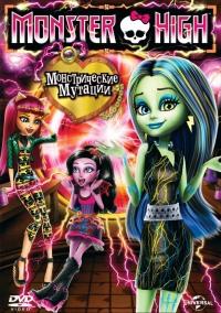 Смотреть Школа монстров: Монстрические мутации онлайн на Кинопод бесплатно