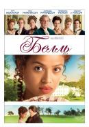 Смотреть фильм Белль онлайн на KinoPod.ru платно