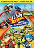 Смотреть фильм Hot Wheels: Начало приключений онлайн на KinoPod.ru платно