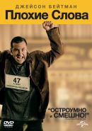 Смотреть фильм Плохие слова онлайн на KinoPod.ru платно