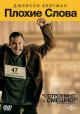 Смотреть фильм Плохие слова онлайн на Кинопод бесплатно