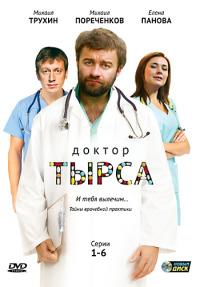 Смотреть Доктор Тырса онлайн на Кинопод бесплатно