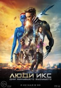 Смотреть Люди Икс: Дни минувшего будущего онлайн на Кинопод бесплатно