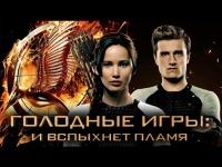Смотреть обзор Обзор фильма - Голодные игры: И вспыхнет пламя онлайн на Кинопод