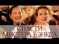 Смотреть обзор Обзор фильма - Спасти мистера Бэнкса онлайн на Кинопод