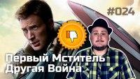 Смотреть обзор [Плохбастер Шоу] Первый Мститель: Другая Война онлайн на KinoPod.ru
