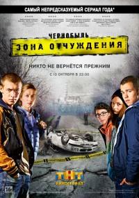 Смотреть Чернобыль: Зона отчуждения онлайн на Кинопод бесплатно