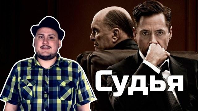 Смотреть обзор [Обо всем понемногу] Судья онлайн на KinoPod.ru