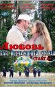 Смотреть фильм Любовь как несчастный случай онлайн на Кинопод бесплатно