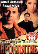 Смотреть фильм Проклятие онлайн на KinoPod.ru бесплатно