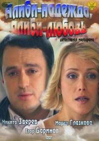 Смотреть Алиби-надежда, алиби-любовь онлайн на Кинопод бесплатно