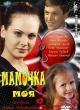 Смотреть фильм Мамочка моя онлайн на Кинопод бесплатно