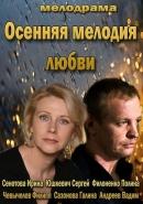 Смотреть фильм Осенняя мелодия любви онлайн на KinoPod.ru бесплатно