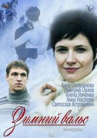 Смотреть Зимний вальс онлайн на Кинопод бесплатно