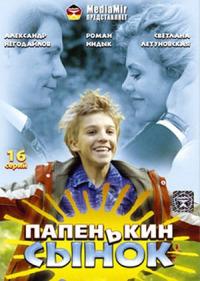 Смотреть Папенькин сынок онлайн на Кинопод бесплатно