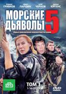 Смотреть фильм Морские дьяволы 5 онлайн на Кинопод бесплатно