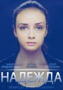Смотреть фильм Надежда онлайн на KinoPod.ru бесплатно