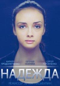 Смотреть Надежда онлайн на Кинопод бесплатно