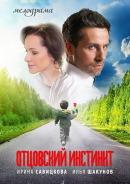 Смотреть фильм Отцовский инстинкт онлайн на Кинопод бесплатно