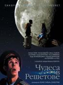 Смотреть фильм Чудеса в Решетове онлайн на Кинопод бесплатно