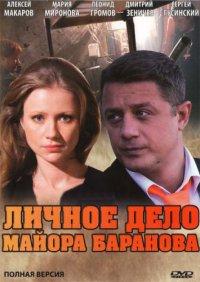 Смотреть Личное дело майора Баранова онлайн на Кинопод бесплатно