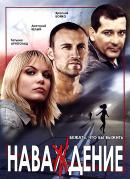 Смотреть фильм Наваждение онлайн на KinoPod.ru бесплатно