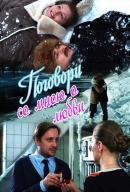 Смотреть фильм Поговори со мною о любви онлайн на Кинопод бесплатно