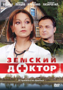 Смотреть фильм Земский доктор онлайн на KinoPod.ru бесплатно