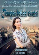 Смотреть фильм Генеральская сноха онлайн на KinoPod.ru бесплатно