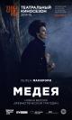 Смотреть фильм Медея онлайн на Кинопод бесплатно
