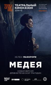 Смотреть Медея онлайн на Кинопод бесплатно