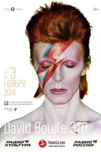Смотреть David Bowie это… онлайн на Кинопод бесплатно