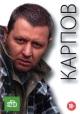 Смотреть фильм Карпов онлайн на Кинопод бесплатно