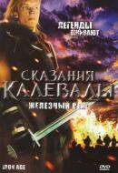 Смотреть фильм Сказания Калевалы: Железный век онлайн на Кинопод бесплатно