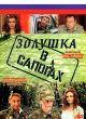 Смотреть фильм Золушка в сапогах онлайн на Кинопод бесплатно