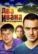 Смотреть фильм Два Ивана онлайн на Кинопод бесплатно