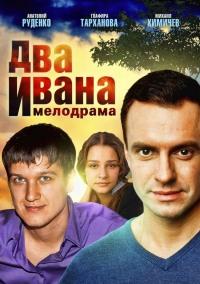 Смотреть Два Ивана онлайн на Кинопод бесплатно