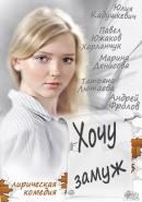 Смотреть фильм Хочу замуж онлайн на KinoPod.ru бесплатно
