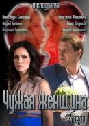 Смотреть фильм Чужая женщина онлайн на Кинопод бесплатно