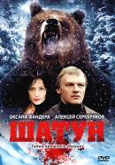 Смотреть фильм Шатун онлайн на KinoPod.ru бесплатно
