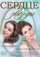 Смотреть фильм Сердце звезды онлайн на KinoPod.ru бесплатно