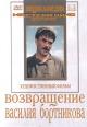 Смотреть фильм Возвращение Василия Бортникова онлайн на Кинопод бесплатно
