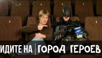 """Смотреть обзор Идите на """"Город героев"""" онлайн на KinoPod.ru"""