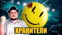 Смотреть обзор [ОВПН] Хранители. Фильм и Комикс онлайн на KinoPod.ru