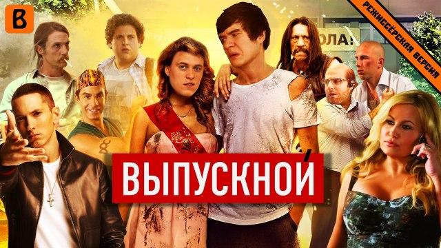 Смотреть обзор [BadComedian] - Выпускной (Русский пирог с ягой) онлайн на KinoPod.ru